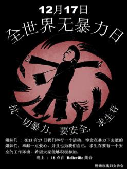 prostituée quartier chinois